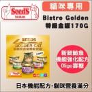 ☆國際貓家☆Seeds Bistro Golden特級金罐170G