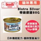 ☆國際貓家☆Seeds Bistro Silver特級銀罐80G