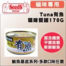 ☆國際貓家☆Seeds Tuna有魚貓咪餐罐170G