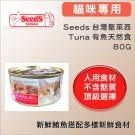 ☆國際貓家頂級點心罐系列,人類可食用規格製作☆Tuna天然食貓罐70G