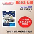 ☆國際貓家,抗菌+除臭雙效配方☆台灣Seeds惜時晶球奈米銀貓砂10L