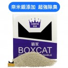 【Ag+銀添加,頂級除臭力】貓家紫標 奈米銀粒子除臭貓砂 貓屋精裝組10KG