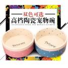 ☆國際貓家☆童話風點點寵物陶瓷碗-粉色/藍色