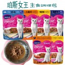 ☆國際貓家☆珀斯女王 主食調理包-85G-6包入