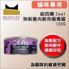 ★國際貓家★Zeal紐西蘭老貓專用無榖雞肉鮭魚貓餐罐100G