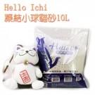 【平價CP↑】國際貓家HelloIchi<凝結小球>貓砂10L*4入