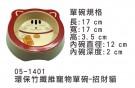 ☆國際貓家☆環保竹纖維寵物碗-單碗