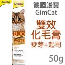 ☆國際貓家☆德國竣寶GimCat -雙效化毛膏(麥芽+起司口味)-50g