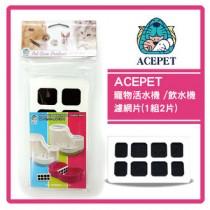 ☆國際貓家☆ACEPET-活水機專用活性碳過濾夾片-2入
