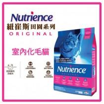 ★國際貓家★【Nutrience 紐崔斯】室內化毛貓