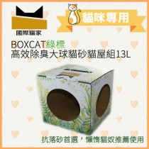 【防落砂+多貓家庭用】國際貓家綠標13L貓屋組 強效除臭大球貓砂