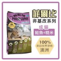 ☆國際貓家☆菲爾比 天然貓飼料(鮭魚+糙米/雞肉+糙米) 1.5KG/2.5KG/7.5KG