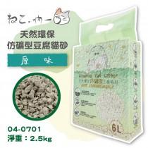 ☆國際貓家☆吶一口 天然環保仿礦型豆腐砂-2.5kg