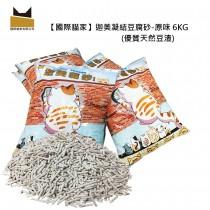 滿三包送波米斯活性碳&免運【國際貓家】迦美凝結豆腐砂6KG