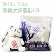 【平價CP↑】國際貓家HelloIchi<凝結大球>貓砂10L*4入