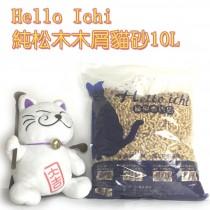 【平價CP↑】國際貓家HelloIchi<天然松木木屑砂>貓砂10L*4入