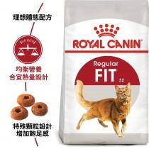 ★國際貓家★Royal Canin 皇家-理想體態貓F32(2KG/4KG/10KG/15KG)