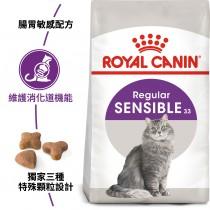 ★國際貓家★ Royal Canin 皇家-腸胃敏感貓S33(2KG/4KG/10KG/15KG)