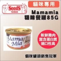 ★國際貓家★Mamamia鮮嫩雞肉底貓罐85G