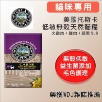 ☆國際貓家☆美國托斯卡低敏無穀天然貓糧(5LB/15LB) - 火雞肉、雞肉、蔬果配方