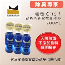 ☆國際貓家2014新品,不含香味、異味瞬間消滅好物☆貓家CH61強效除臭噴劑200ML