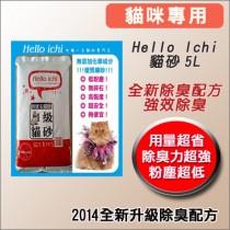 【平價CP↑】國際貓家HelloIchi<凝結小球>貓砂5L