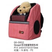 ★國際貓家★Qoopet 多功能寵物背包